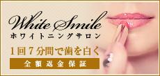 歯のホワイトニングサロン White Smile